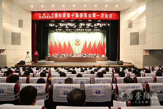政协崇阳县第十届委员会第一次会议开幕