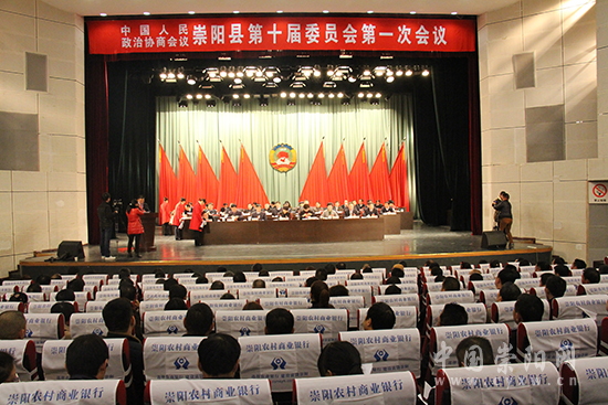 政协崇阳县第十届委员会第一次会议闭幕